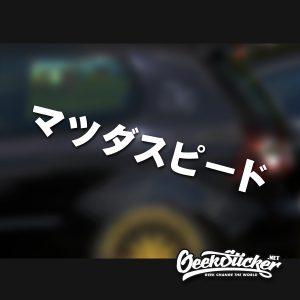 Mazdaspeed JDM Japanese Decal Stickers